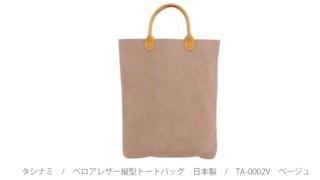 【訳あり】TASINAMI タシナミ / ベロアレザー縦型トートバッグ 日本製  ベージュ