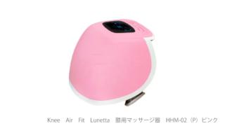 【訳あり】Knee Air Fit Lunetta 膝用マッサージ器 ピンク