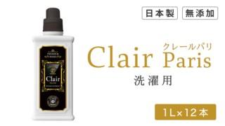 クレールパリ(白)1000ml【12本入】