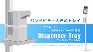 サーモマネージャー/サーモマネージャーEX専用【ディスペンサートレイ】
