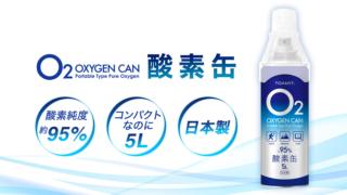 酸素缶 5L