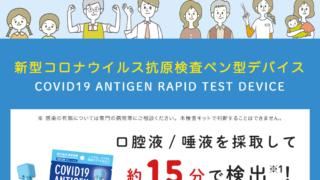 抗原検査ペン型デバイス1個&SEKI CHECKER1年分セット
