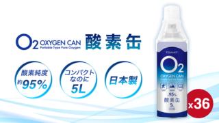 酸素缶 5L 36本セット
