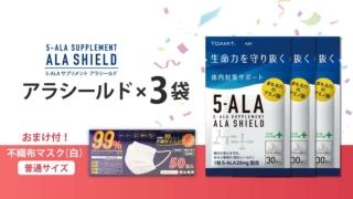 アラシールド 3袋セット + 不織布マスクふつうサイズ(白)50枚入1個おまけ付き