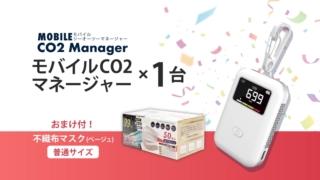 モバイル CO2 Manager1台 + 不織布マスクふつうサイズ(ベージュ)50枚入1個おまけ付き
