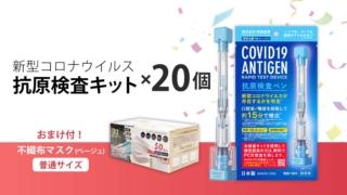 抗原検査ペン型デバイス20個セット + 不織布マスク ふつうサイズ(ベージュ)50枚入1個おまけ付き