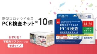 PCR検査唾液採取用検査キット10個セット + 不織布マスク ふつうサイズ(ベージュ)50枚入1個おまけ付き