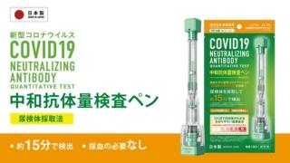 新型コロナウイルス抗体量検査ペン型デバイス
