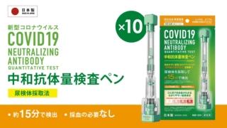 抗体量検査ペン型デバイス10個セット