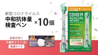 抗体量検査ペン型デバイス10個セット+不織布マスク ふつうサイズ(白)50枚入1個おまけ付き