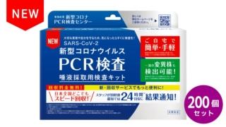 新型コロナウイルスPCR検査 唾液採取用検査キット 200個セット