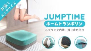 JUMPTIME