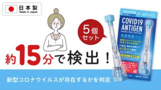 新型コロナウイルス抗原検査ペン型デバイス 5個セット