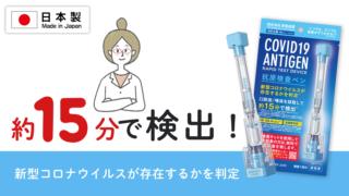 新型コロナウイルス抗原検査ペン型デバイス