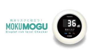 MOKU MOGU 会話音量感知器