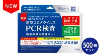 新型コロナウイルスPCR検査 唾液採取用検査キット 500個セット