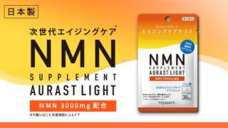 NMN AURAST Light