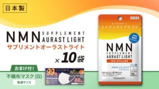 NMN AURAST Light 10袋 + 不織布マスク ふつうサイズ(白)50枚入1個おまけ付き