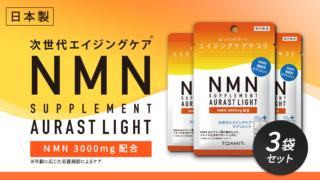 NMN AURAST Light 3袋セット