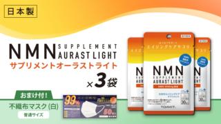 NMN AURAST Light 3袋 + 不織布マスク ふつうサイズ(白)50枚入1個おまけ付き