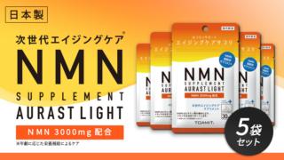 NMN AURAST Light 5個セット