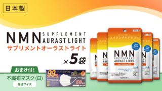 NMN AURAST Light 5袋 + 不織布マスク ふつうサイズ(白)50枚入1個おまけ付き